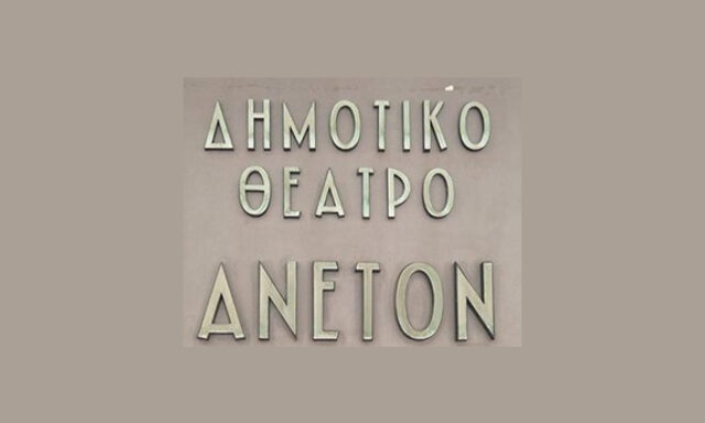 Θέατρο Άνετον