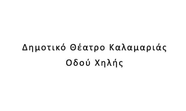 Δημοτικό Θέατρο Καλαμαριάς Οδού Χηλής