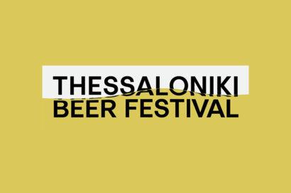 Thessaloniki Beer Festival 2021