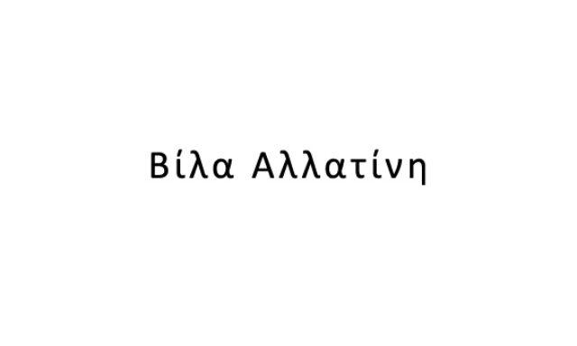 Βίλα Αλλατίνη