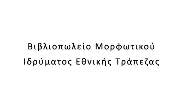 Βιβλιοπωλείο Μορφωτικού Ιδρύματος Εθνικής Τράπεζας