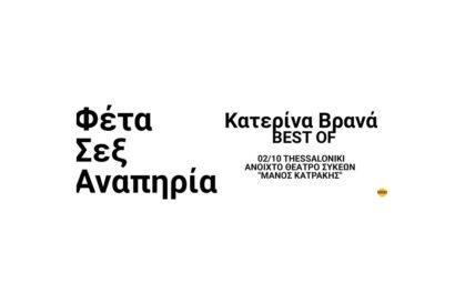 Κατερίνα Βρανά – Best of: Φέτα, Sex και Αναπηρία