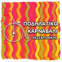 Ποδηλατικό Καρναβάλι Θεσσαλονίκης