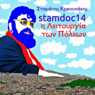 Stamdoc14 - Η Λειτουργία των Πόλεων